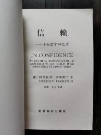 多勃雷宁回忆录—信赖(品佳)