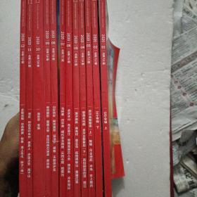 中国国家地理2020年第1至12期,全年12册