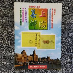 《上海集邮》(1999年第12期)