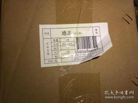 通志(全三册)