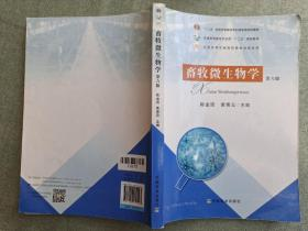 畜牧微生物学(第六版)(陈金顶、黄青云有轻微水印