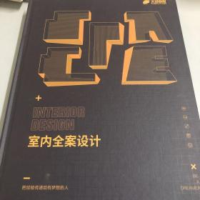 室内全案设计(三册合售 书名自看)