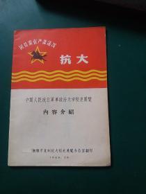 【抗大】中国人民抗日军事政治大学校史展览内容介绍 。有多篇毛泽东题词和林彪题词。和黄埔军校齐名,媲美西点军校的抗大1966年10月版正版珍本品相完好干净无涂画九品