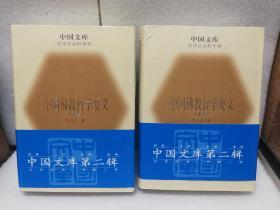 中国佛教哲学要义(上下)-中国文库哲学社会科学类(中国文库第二辑 布面精装 仅印500册)