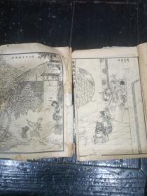 绘图凤凰山( 卷五、六、七、八)清末民国