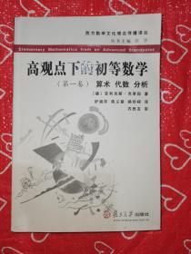 高观点下的初等数学(第一卷)算术代数分析