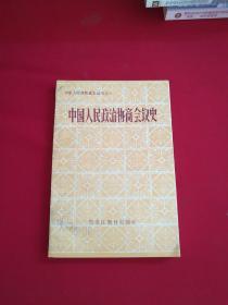中国人民政治协商会议史