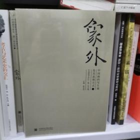 中国画的写生观及其表现方式·中国画学论坛·第一回文集:象外
