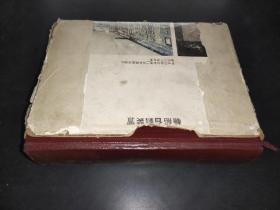 毛泽东选集 一卷本 竖版繁体字