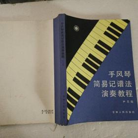 手风琴简易记谱法演奏教程