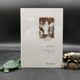 特惠|莎翁戏剧经典:麦克白(精装)