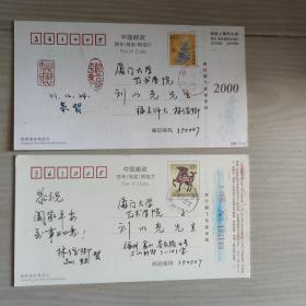 林俊卿致厦门大学艺术学院刘以光贺卡一张