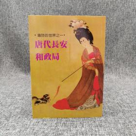 特惠· 台湾万卷楼版  栗斯《唐代长安和政局》