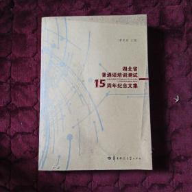 湖北省普通话培训测试15周年纪念文集