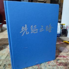 先驱之路:中国现代美术与留法艺术家(1911—1949)精装