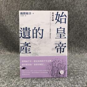 台湾商务版  鹤间和幸《始皇帝的遗产:秦汉帝国》