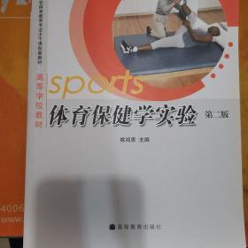 体育保健学实验