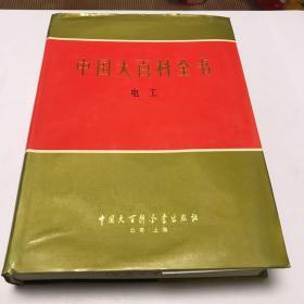 中国大百科全书 电工