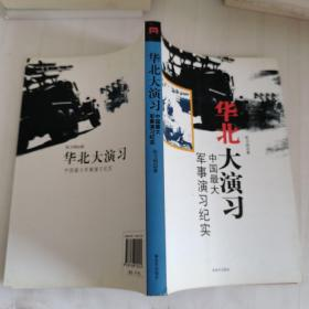 华北大演习:中国最大军事演习纪实