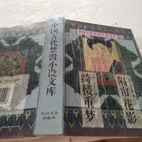 中国古代禁毁小说文库绮楼重梦 隔帘花影