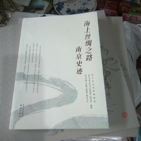 海上丝绸之路南京史迹