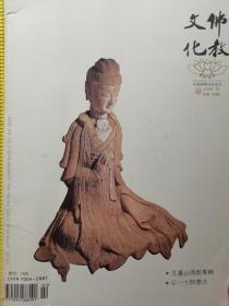 佛教文化(2009.1)