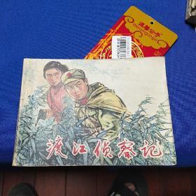 顾炳鑫绘画连环画《渡江侦察记》 一版一印 1977