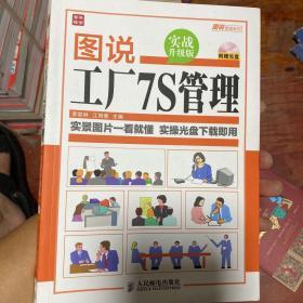 图说管理系列:图说工厂7S管理(实战升级版)