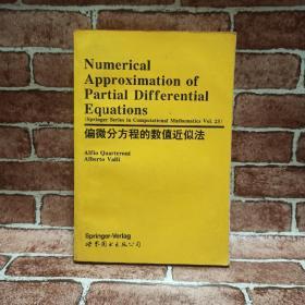 偏微分方程的数值近似法(英文版)
