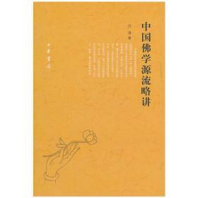 中国佛学源流略讲❤ 吕澂 中华书局9787101004113✔正版全新图书籍Book❤