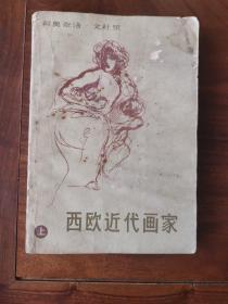 西欧近代画家(上)(79年1版1印)