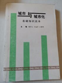 城市与城市化  基础知识读本