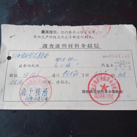 南京师范学院文革介绍信一张