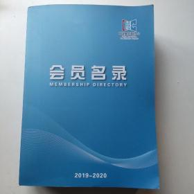 2019-2020中国展览馆协会会员名录