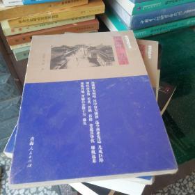 海藏咽喉·丹噶尔