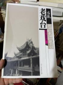 古风中国古代建筑艺术:老戏台
