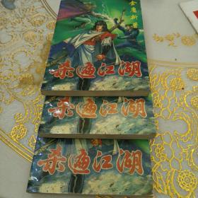 杀遍江湖:上中下(三册全)