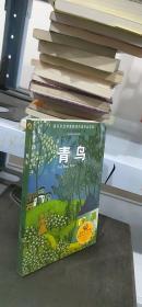 诺贝尔文学奖获奖作家作品宝库:青鸟