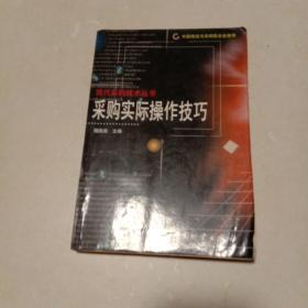采购实际操作技巧:现代采购技术丛书