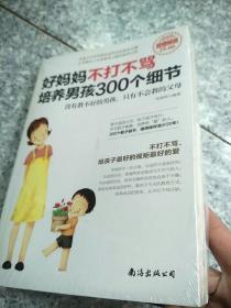 好妈妈不打不骂培养男孩300个细节(超值畅销)   原版全新