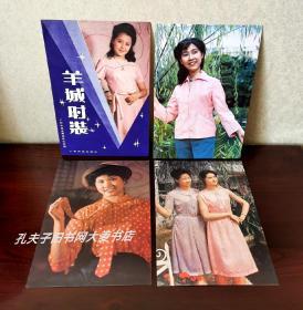 1981年《羊城时装(活页.全套十三张全)》广州市商业服装研究所/编