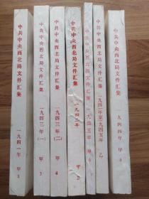 中共中央西北局文件汇集:全七册 书脊、封面及封底有黄斑 内品新 未翻阅