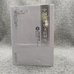 特惠| 中国近现代文官制度(全两册)