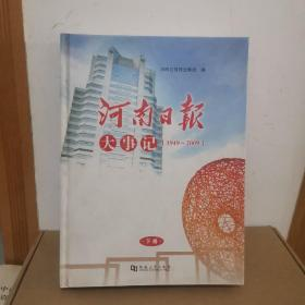 河南日报大事记:1949~2009 下册