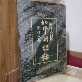 周作人自传 知堂回想录 (自制五彩斑斓本)