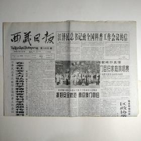 西藏日报 1999年12月16日 今日四版(我区举行迎澳门回归家庭演唱赛,区政协举行成立四十周年座谈会,我区首家婚姻介绍所成立,西藏图书馆综合楼落成,吉祥礼品贺回归)