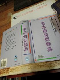 日本语句型辞典 有画线字迹 有水印