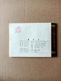 封神演义故事(五全)