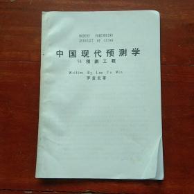 中国现代预测学一一54预测工程
