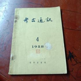 《考古通讯》(1958年第4期)